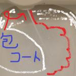 泡コートトワレ設置~DL-SAW200~